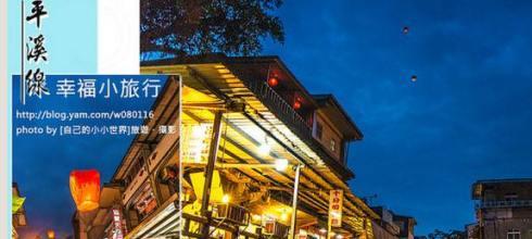【台北】。2015新北市平溪天燈節2月即將開跑,3500盞天燈點亮夜空