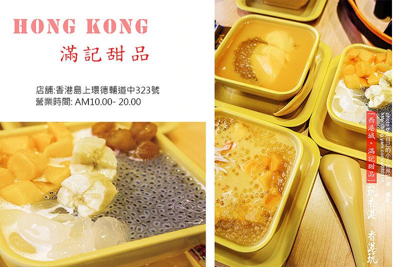【香港】。一星期內搞定香港自由行~跟著港鐵吃美食*上環站  │ 滿記甜品。楊枝甘露 │愛德華式建築。上環西港城 │香港叮叮車
