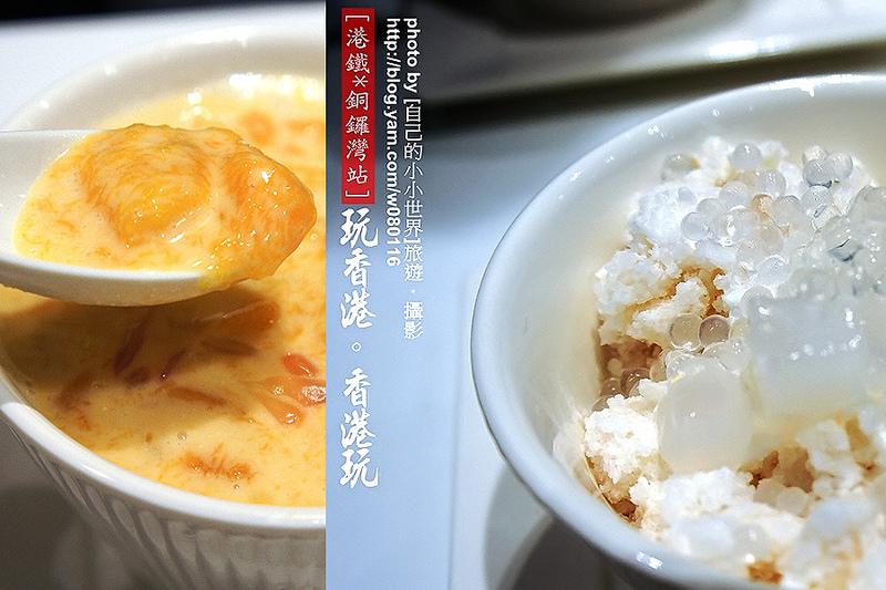【香港】。一星期內搞定香港自由行~跟著港鐵吃美食*銅鑼灣站 │ 在地人推薦。聰嫂星級甜品'龍眼冰'