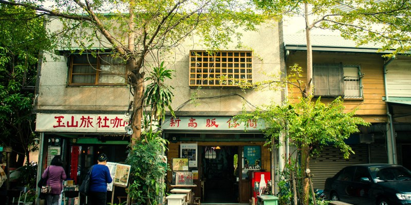 【嘉義】。跟著我的腳步尋找嘉義老房子之旅 │ 可以喝咖啡聊著人情味的「玉山旅社」.北門車站