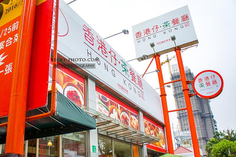 【台中】。崇德路上餐廳『香港仔茶餐廳』│台中美食篇 – 北屯路文昌廟