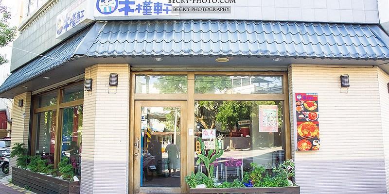 【花蓮】。松園別館附近的韓式料理『木槿軒韓式料理』 │ 花蓮餐廳
