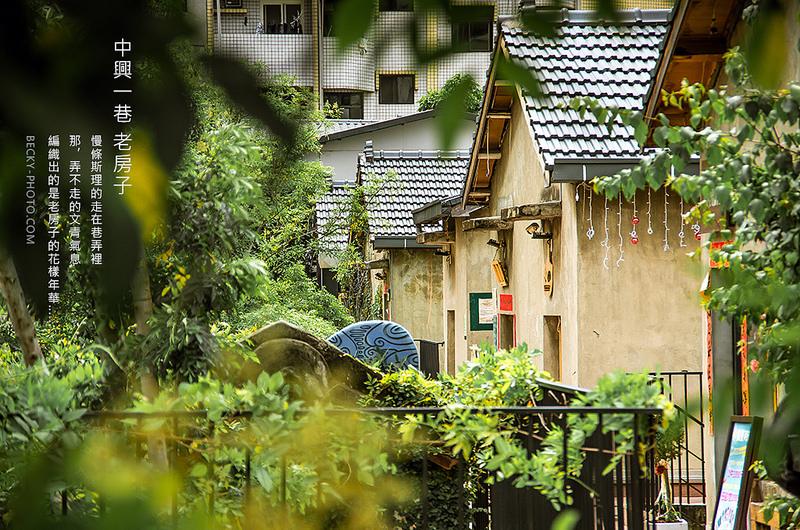 【台中】。12棟自來水公司老宿舍文創 @中興一巷老房子