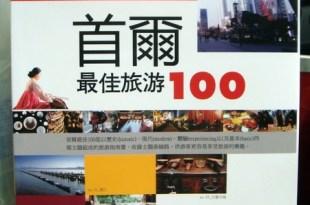 收到韓國寄來的觀光手冊了