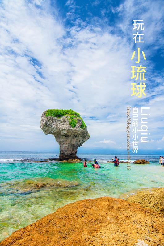【小琉球】。3天2夜就醬玩!!浮潛。潮間帶。環島機車行~~走吧…來趣小琉球渡假看海