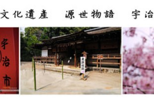 【京都】。走訪歷史~宇治抹茶鄉。宇治神社