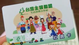 煮婦採買|我在台灣主婦聯盟租了一個冰箱