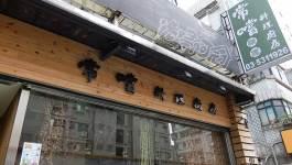 常嚐料理廚房|平衡血糖外食無菜單料理(新竹市)