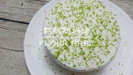 自製無麵粉鮮奶油生日蛋糕(birthday-cake)