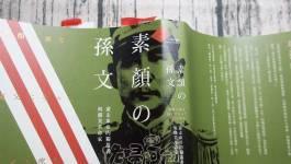 老潘專欄|《素顔の孫文》-橫山宏章|你知道誰是孫中山嗎?