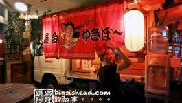 日本沖繩美食|久茂地深夜食堂–屋台ゆきばー拉麵(Yukibou)