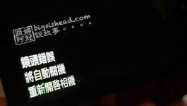 【跪婦阿冠週報-37】鏡頭錯誤,將自動關機,重新開啟相機