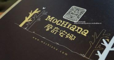摩奇安娜 MOCHiana 咖啡館 - 以價位來說.CP值高.態度好.可惜是離我好遠的北屯區喔