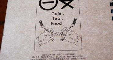 【台中東海】日安小砌.手作食堂 - 變身享受美食的好空間.打勾勾.記得吃飯約定喔!