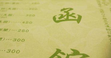 台中 函館和風健康鍋 - 天氣冷還是預約一下