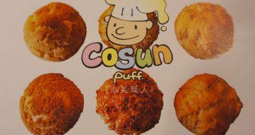 (試吃) COSUN 泡芙職人 (麥多利烘焙坊) - 泡芙新選擇.滿滿的內餡阿...