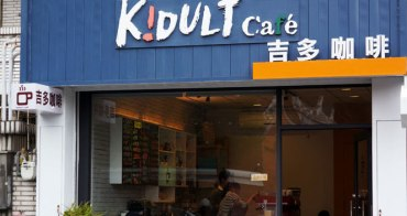 【台中北屯】吉多咖啡-自製點心我喜歡.焦糖磅蛋糕和起士蛋糕好吃耶~(已搬遷)