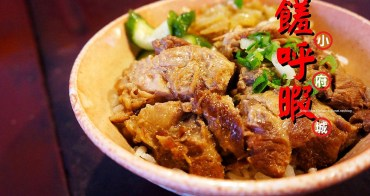 【台中小吃美食】饈呼暇 - 索爾哥推薦的私房口袋名單.軟骨飯果然好好食阿~ ~ ~) ) )