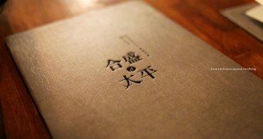 【宜蘭咖啡美食】合盛太平Cafe story - 來醫院喝咖啡吃點心.保留原始面貌的背後故事.金城武新廣告拍攝場景
