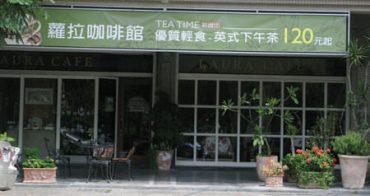 【台中南屯美食】LAURACAFE蘿拉咖啡館