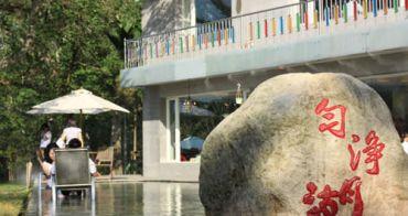【苗栗卓蘭】勻淨湖法式餐廳 - 可以俯瞰鯉魚潭水庫美麗湖景.夢幻美麗適合拍婚紗的地方