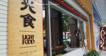 【台中南屯】光食 - 好一個深夜食堂.全部食光.老闆們直呼厲害阿.哈哈哈XD