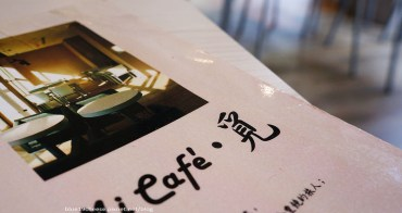 【台中東區早午餐】Mi Cafe覓咖啡 - 米卡沙旅店一樓