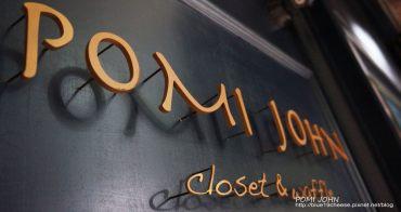 【台中南屯】POMI JOHN closet &waffle - 咦.巴黎街頭複合式店家?? 好吃的格子鬆餅