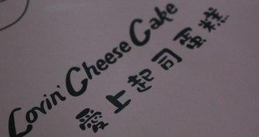 愛上起司蛋糕 - 迷你2吋乳酪蛋糕.連小鳥胃的女生都可以吃完一個啦^^