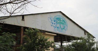 【彰化】禾家牧場 - 彰化銀行山.餵牛.吃肉包喝牛奶.彰化半日遊景點