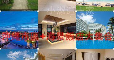 『沖繩親子』沖繩住宿飯店23間大集合-海景+市區(口袋名單+經驗大整理)