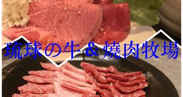 『2017沖繩』沖繩遊之不能錯過的燒肉(琉球の牛&燒肉牧場)