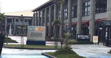 『沖繩』沖繩唯一outlet,平價精品購物城ASHIBINAA