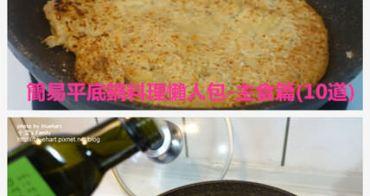 『嬰幼兒食譜』簡易平底鍋料理懶人包-主食篇(10道)