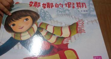 『試讀』親子用共讀來渡假-娜娜的假期