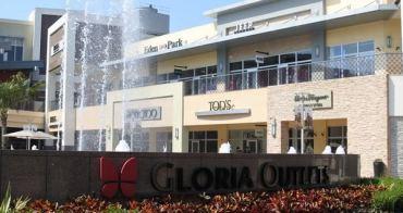 『桃園』親子逛街敗家的新選擇-GLORIA OUTLETS 華泰名品城