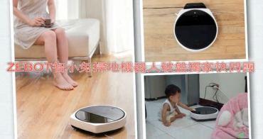 『破盤獨家快閃團』每個媽媽都需要●ZEBOT智小兔掃地機器人●家庭清潔小幫手