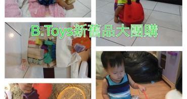『現貨團』孩子玩了4年的愛牌-B.Toys新品系列大集合