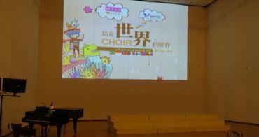 『2Y7M』帶孩子聽不一樣的親子音樂會-站在世界的屋脊上