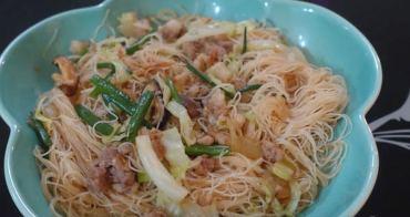 『幼兒食譜』快速上菜也能營養又健康-滴雞精炒米粉(ZAWA鈦讚鍋瓷晶系列)