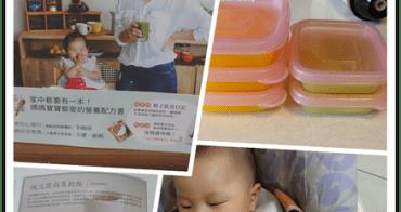 新手媽媽都該有一本,媽媽寶寶兼顧的營養配方書-一次備齊0-3歲寶寶副食品+媽媽產後瘦身餐