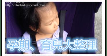 『育兒』懷孕到出生之生兒育女懶人包大集合(隨時更新)