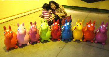♬『親子遊』孩子們的瘋狂天堂,媽媽們的青春心-看完有點空虛的RODY展♬