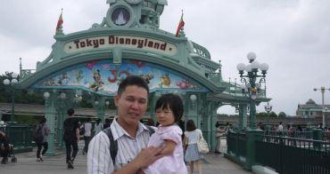 ♬『東京親子』大人小孩都歡樂的夢想世界-迪士尼樂園♬