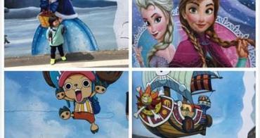 『高雄』孩子們最愛的卡通動畫彩繪社區-高雄仁武後安社區