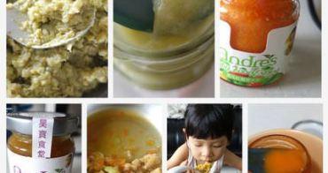 『團購結束』媽媽偷懶一下,孩子一樣吃得安心的嬰幼兒的食品廚房-昊寶食堂