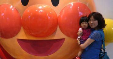 ♬『東京親子』帶孩子必走之行程-橫濱麵包超人博物館♬