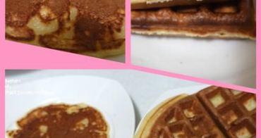 『幼兒甜點』無泡打粉的鬆餅一樣好吃-平底鍋+鬆餅機