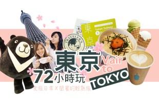 [旅行]  72小時玩東京,閨蜜的輕熟旅行
