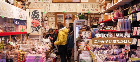 [日本] 清澄白河,江戶みやげ屋たかはし,可愛的傳統零食店